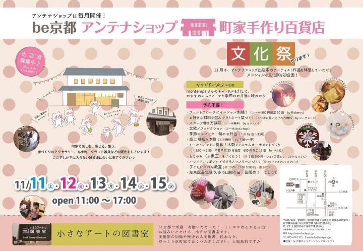 15.be京都町家手作り百貨店-町家文化祭♪