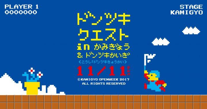 A.ドンツキクエスト in 上京(京都西陣×東京墨田交流事業)