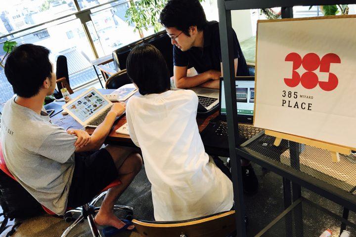 7.京都・西陣ワークプレイス「 385PLACE」 無料オープンデイ