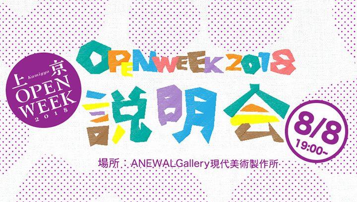 上京OPENWEEK 2018【説明会】8月8日(水)19:00スタート