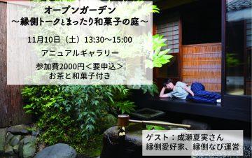 23.オープンガーデン ~縁側トークとまったり和菓子の庭~ - 上京OPENWEEK2018