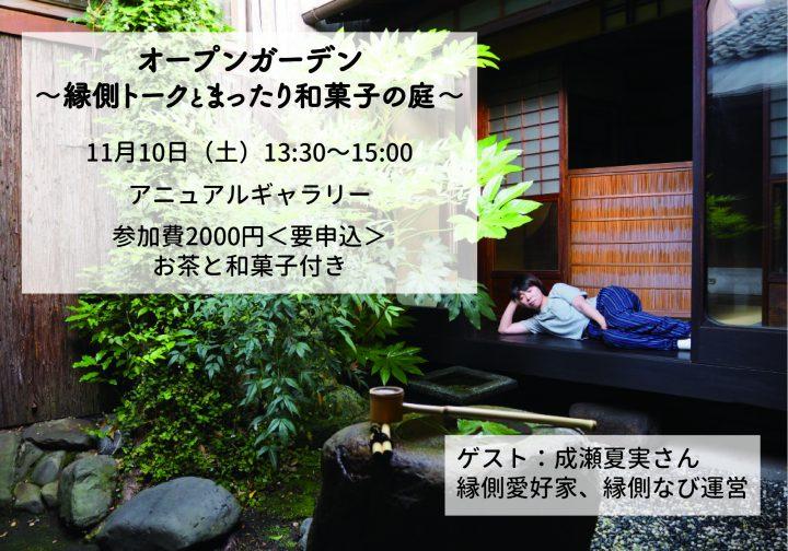 23.オープンガーデン ~縁側トークとまったり和菓子の庭~