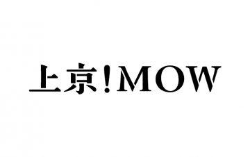 A.上京!MOW