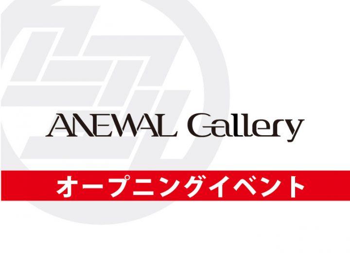 26.新ANEWAL Galleryオープニング