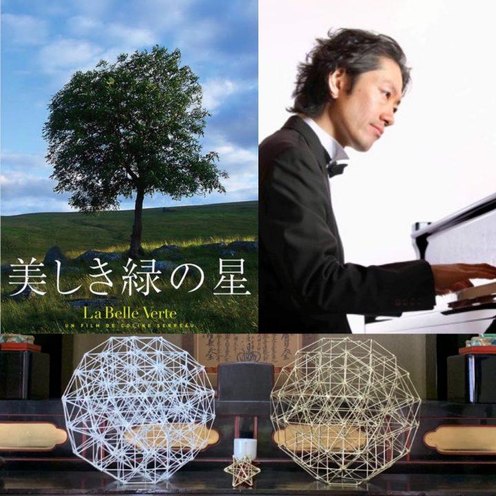40.「美しき緑の星」上映会&ピアノコンサート