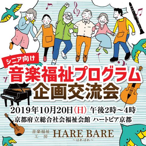 21.シニア向け音楽福祉プログラム企画交流会