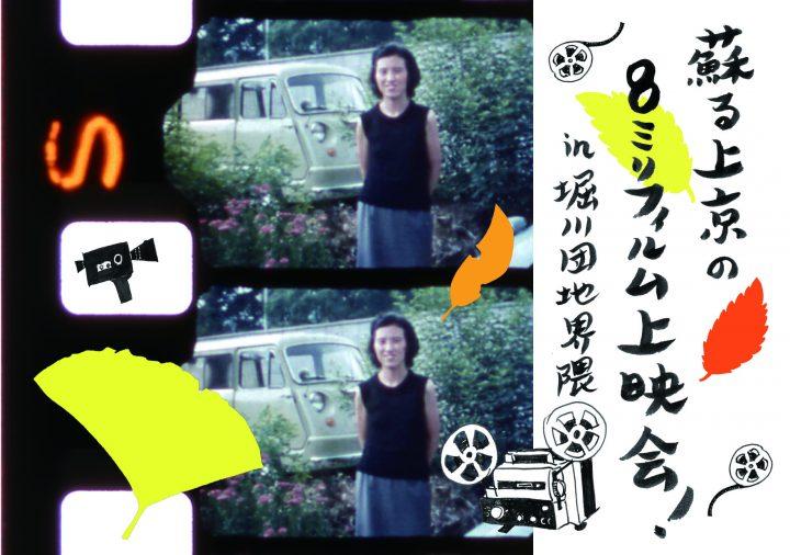 46.蘇る上京の8ミリフィルム上映会! in 堀川団地界隈
