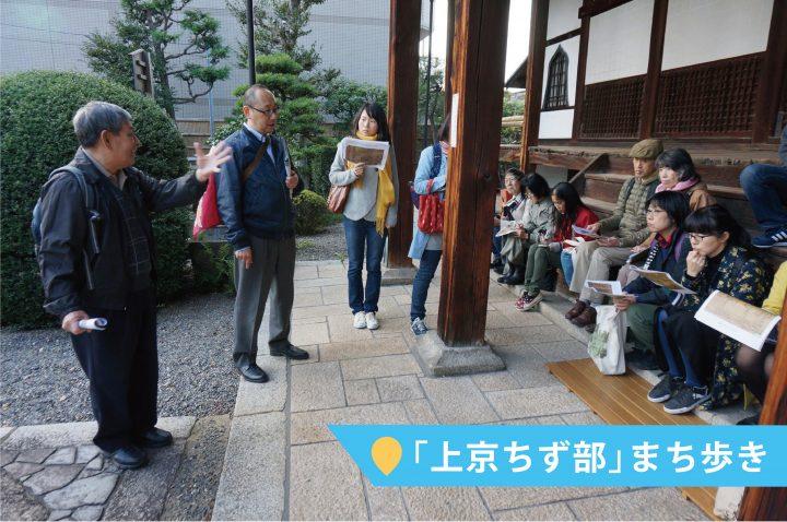 E.千ブラ(ちょっと昭和なまち歩き。千本通かいわいの建築を巡る)