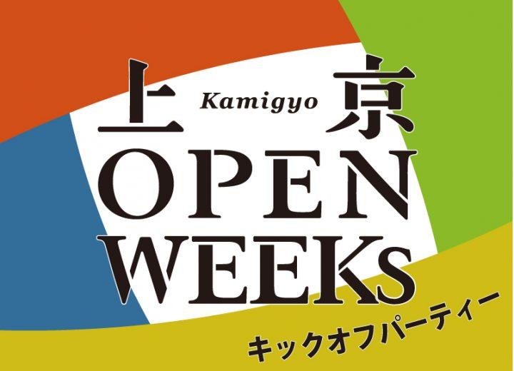 23.上京OPENWEEKs キックオフパーティー
