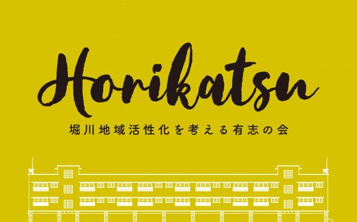 A.堀川コミュニケーションセンター(HCセンター)