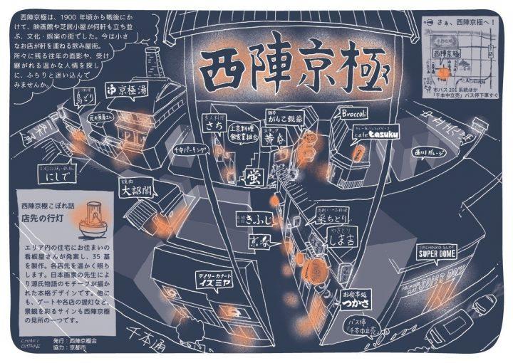 6.「西陣京極マップ」製作者と「千ブラ」!