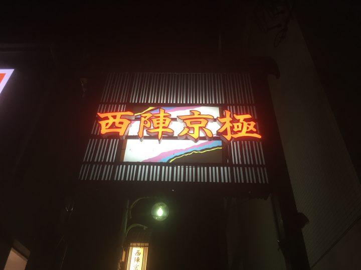 10.I LOVE 西陣 夜のまち歩きツアー~平日編